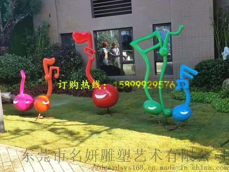 音樂廣場公園入口佈置玻璃鋼音樂符號雕塑營造人文景觀
