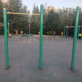 户外健身器材新国标二联单杠广场公园室外健身