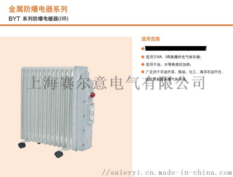 系列防爆电暖器