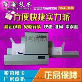 主观题阅读机型号 西夏区智能阅卷机设置