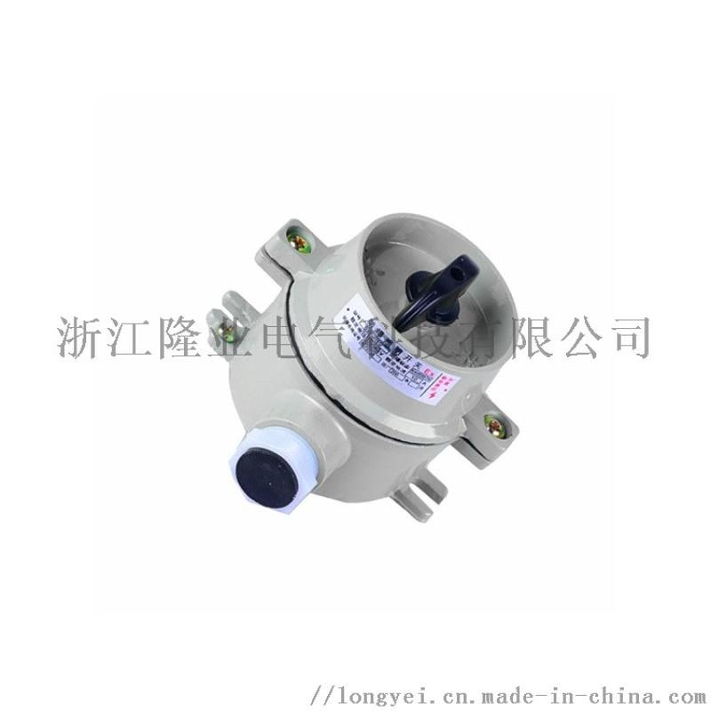 SW系列防爆照明开关防爆开关铝合金成型10a