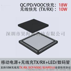 IP5568英集芯推出快充无线充IC方案