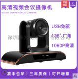 1080P超高清USB廣角視頻會議攝像頭