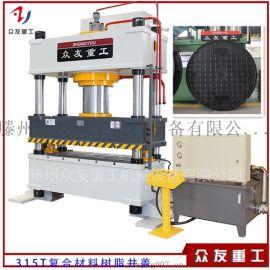 315吨复合材料树脂井盖热压成型液压机