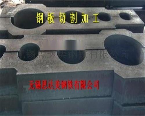 北京42crmo钢板切割预埋件,切割轴承座,切割价格