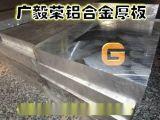 5052高精密鋁板 5052進口鋁板