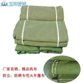 加密帆布货车篷布防雨货车帽货车加厚篷布