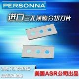 美国进口Personna陶瓷涂层三孔薄膜分切刀片 寿命是碳钢刀片8倍