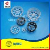塑料階梯環DN25/DN38/DN50PP階梯環