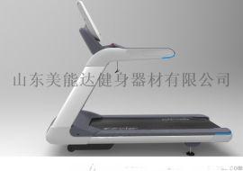 山东美能达室内健身器材厂家商用跑步机参数报价图片