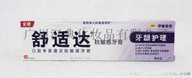 佳木斯優質舒適達牙膏低價供應 淘寶電商貨源