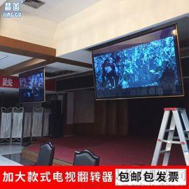 晶固80寸液晶电视天花翻转器加大款JG65