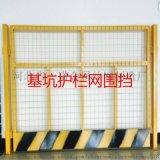 电梯井口安全防护护栏 喷塑金属防护网