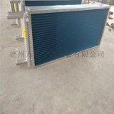 表冷器更換  定制防腐藍膜翅片表冷器