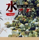 厂家直售水洗石 石米 机制鹅卵石 机滚石