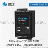 开关量信号采集器以太网/4路开关量转网络