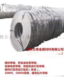原厂现货 冷轧预应力桥梁用金属波纹管钢带