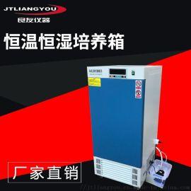 HSX-1000智能恒湿恒温培养箱