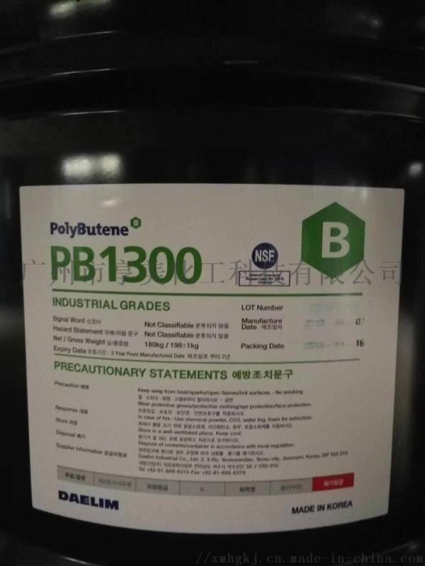 聚異丁烯PIB PB1300 PB1400韓國大林
