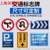 反光標誌牌 道路指示牌 警示牌 鋁合金牌