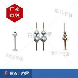 上海优化避雷针,不锈钢避雷针,单球避雷针
