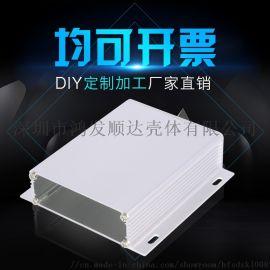 鋁型材鋁殼鋁盒控制器機箱儀表儀器殼體電源線路板