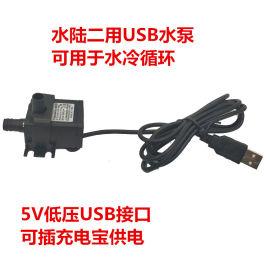 水陆二用USB水泵5V低压直流潜水泵可外置水族泵