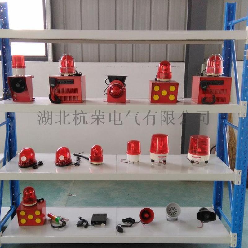 杭荣JII-220V声光报警器|警铃装置
