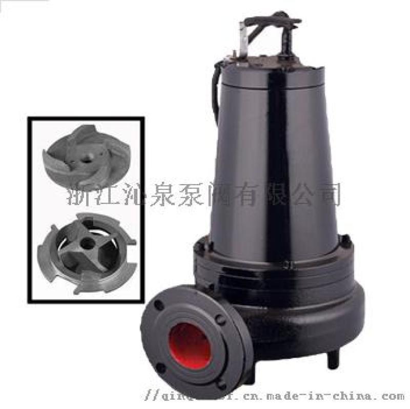 浙江沁泉 WQ/QG高效无堵塞切割式潜水排污泵