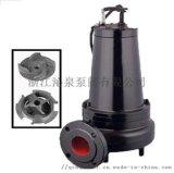 浙江沁泉 WQ/QG高效無堵塞切割式潛水排污泵