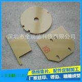 廠家直供fr4環氧板 鑼邊 絕緣墊片 絲印 鑽孔 精雕 絕緣部件加工