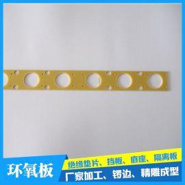 双面 环氧板加工 灯具透镜限位板 环氧板雕刻 开孔 丝印加工厂