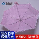 女式五折花边伞,定制折叠女式遮阳伞,防紫外线女士礼品伞