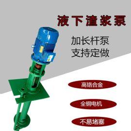 歌迪泵业SP 液下渣浆泵 耐磨耐腐蚀 单管无堵塞 液下渣浆泵  现货批发