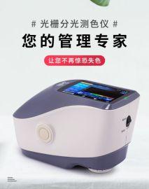 直銷3nh天友利光柵分光測色儀YS3010      YS3020/YS3060測色儀