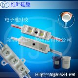 供應LED驅動電源灌封膠,電子灌封膠