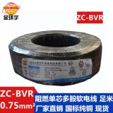 阻燃ZC-BVR0.75平方线直销 金环宇电线电缆有限公司厂家直销