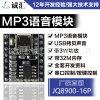 单片机串口控制MP3语音芯片 开关触发语音ICJQ8900 语音模块