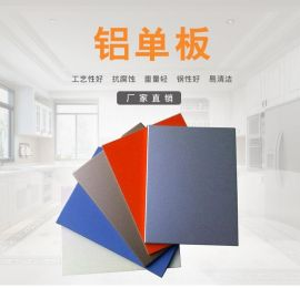 厂家直销喷粉铝单板室内铝单板外墙安装氟碳铝单板规格