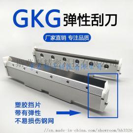 GKG锡膏印刷机刮刀凯格200/250MM