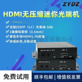 HDMI无压缩光端机