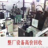 佛山整厂设备回收_整厂设备_二手倒闭工厂整厂设备