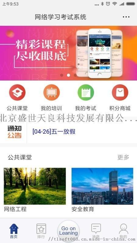北京天良移动学习系统软件