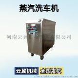高壓數控蒸汽洗車機 無水洗車機