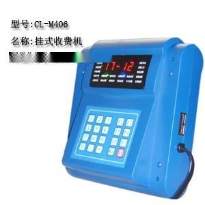 饭堂收费机 管理系统 考勤机