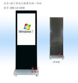 大屏42寸落地式触摸电脑查询机