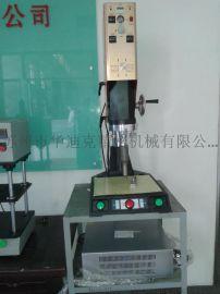 苏州华迪克塑料超声波焊接机
