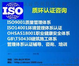 招投标机械配件建材服装鞋帽公司ISO9001质量OHSAS18001职业认证