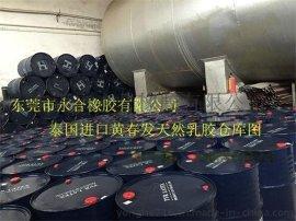 泰国桶装黄春发天然乳胶价格
