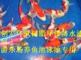 热带鱼池内壁装饰用无溶剂环氧天蓝色装饰漆
